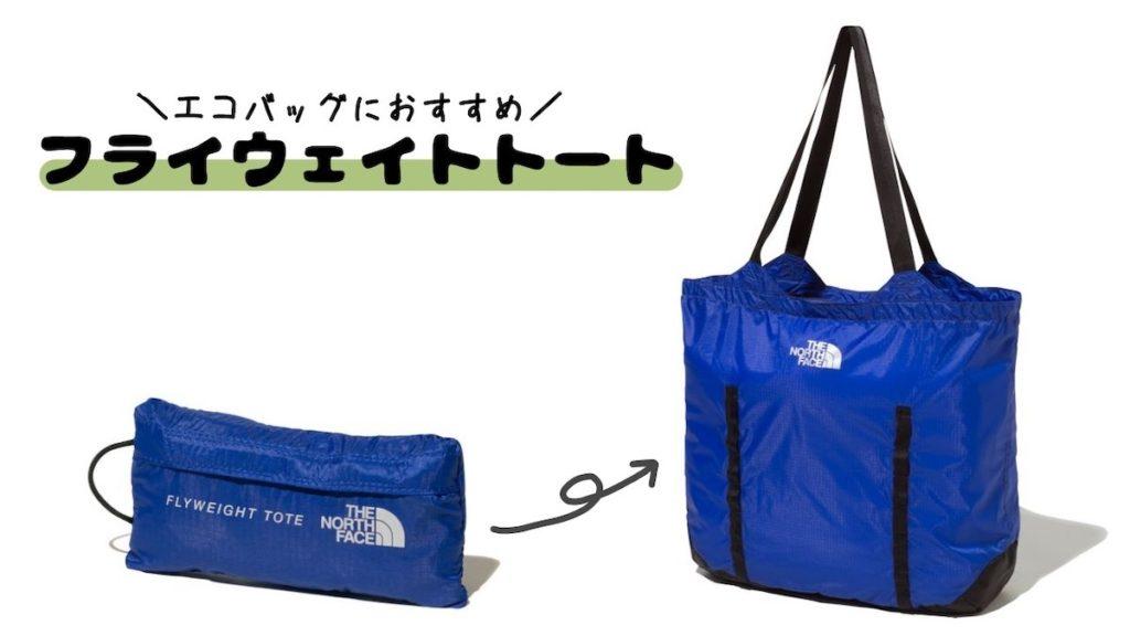 フライウェイトトート【エコバッグにおすすめ!】