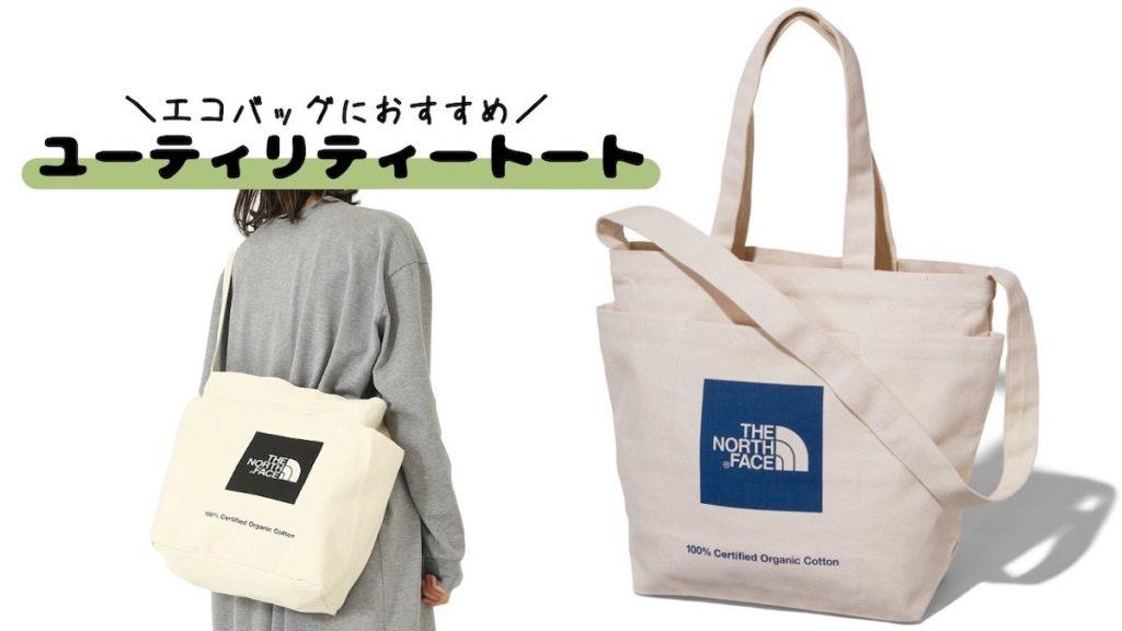 ユーティリティトート【エコバッグにおすすめ!】
