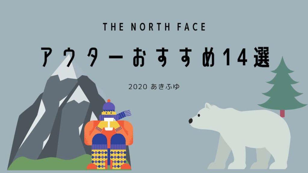 【2020】ザ・ノースフェイスの人気アウター14選