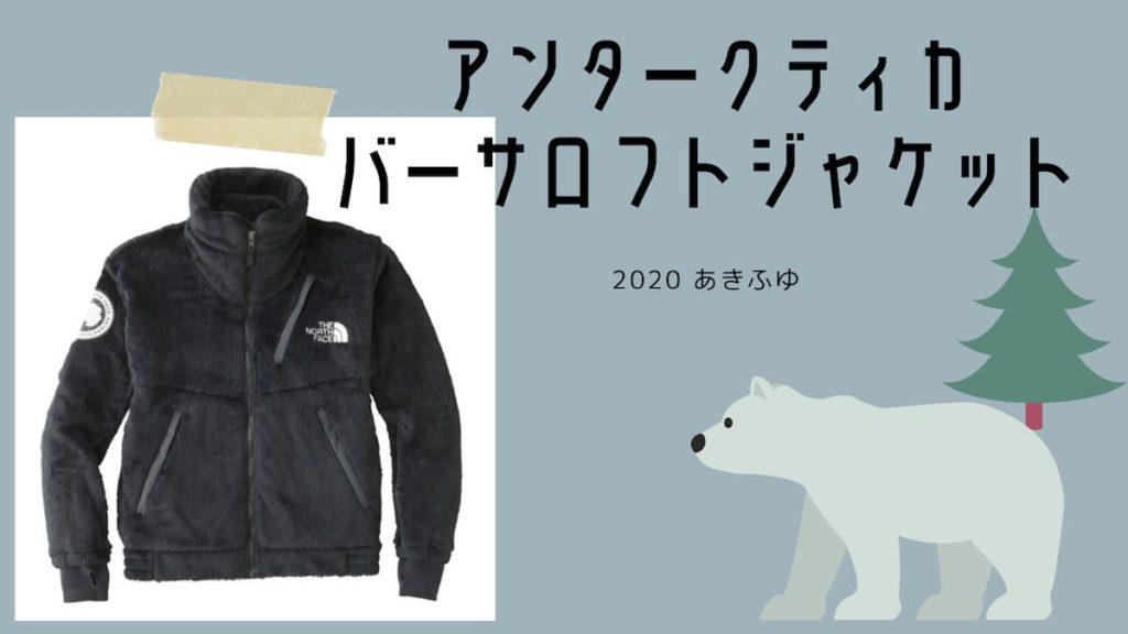 アンタークティカバーサロフトジャケットの発売日・魅力を徹底解説【2020】