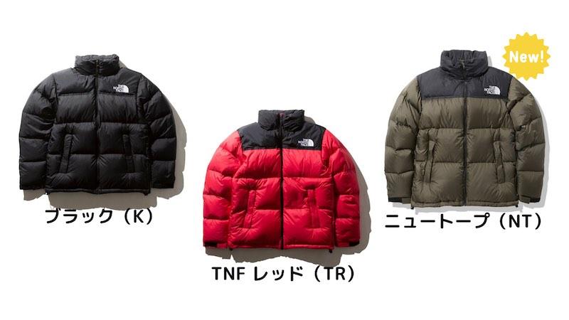 ヌプシジャケットのカラー