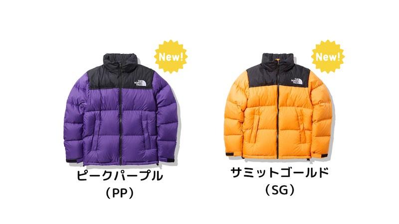 ヌプシジャケットのカラー2