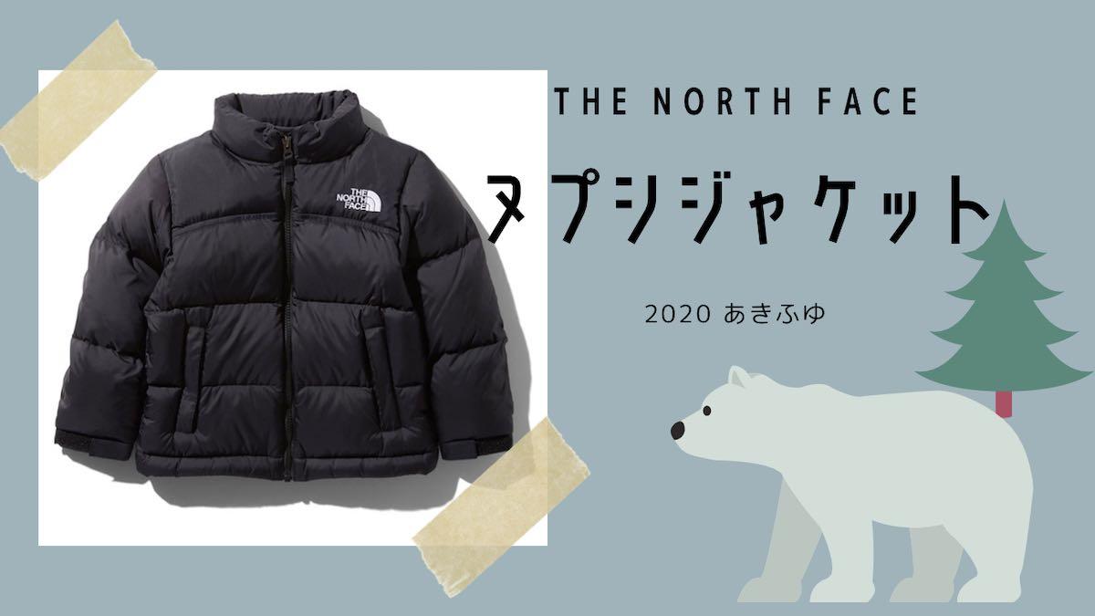 ヌプシジャケットの発売日・魅力を徹底解説【2020】