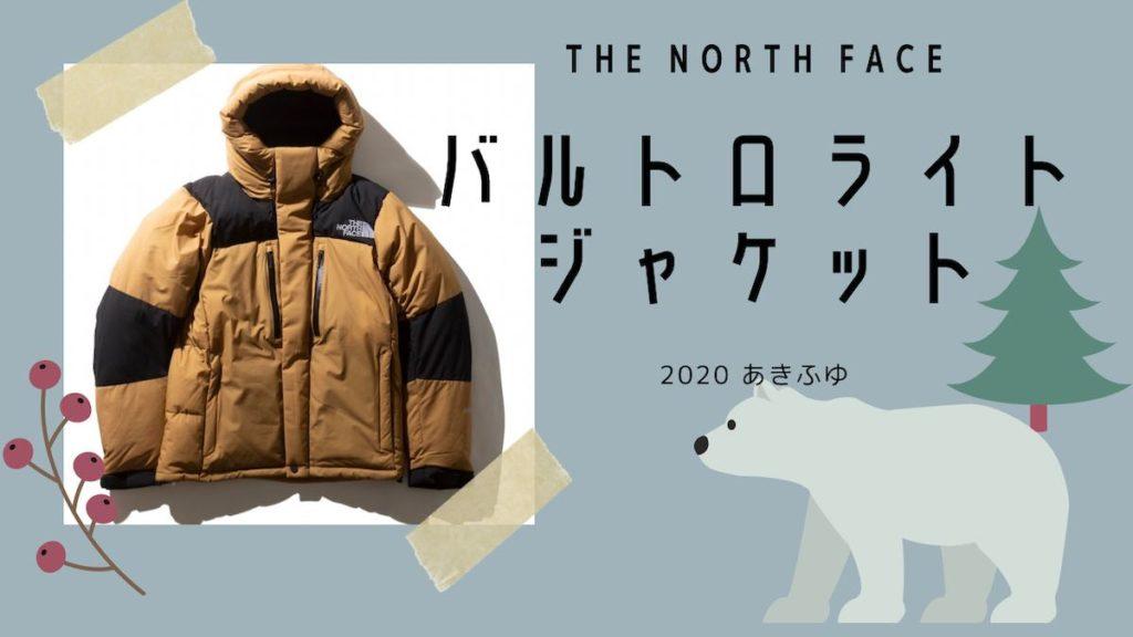 バルトロライトジャケットの抽選日・発売日について【2020年速報】