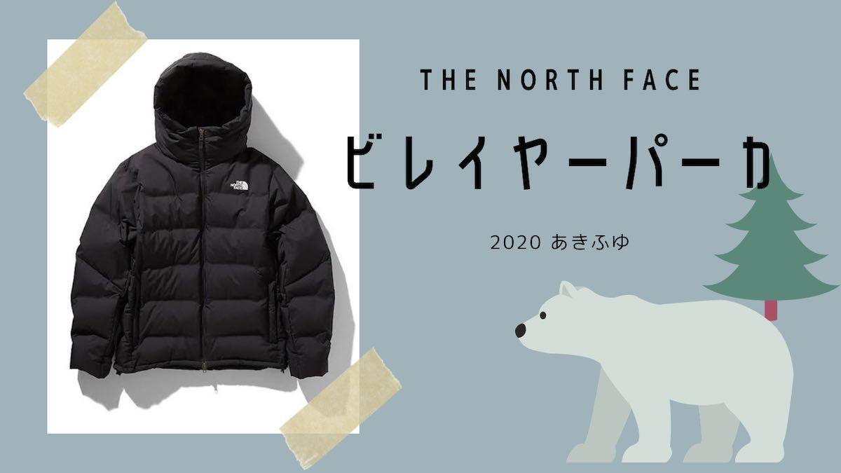 ビレイヤーパーカの発売日・魅力を徹底解説【2020】