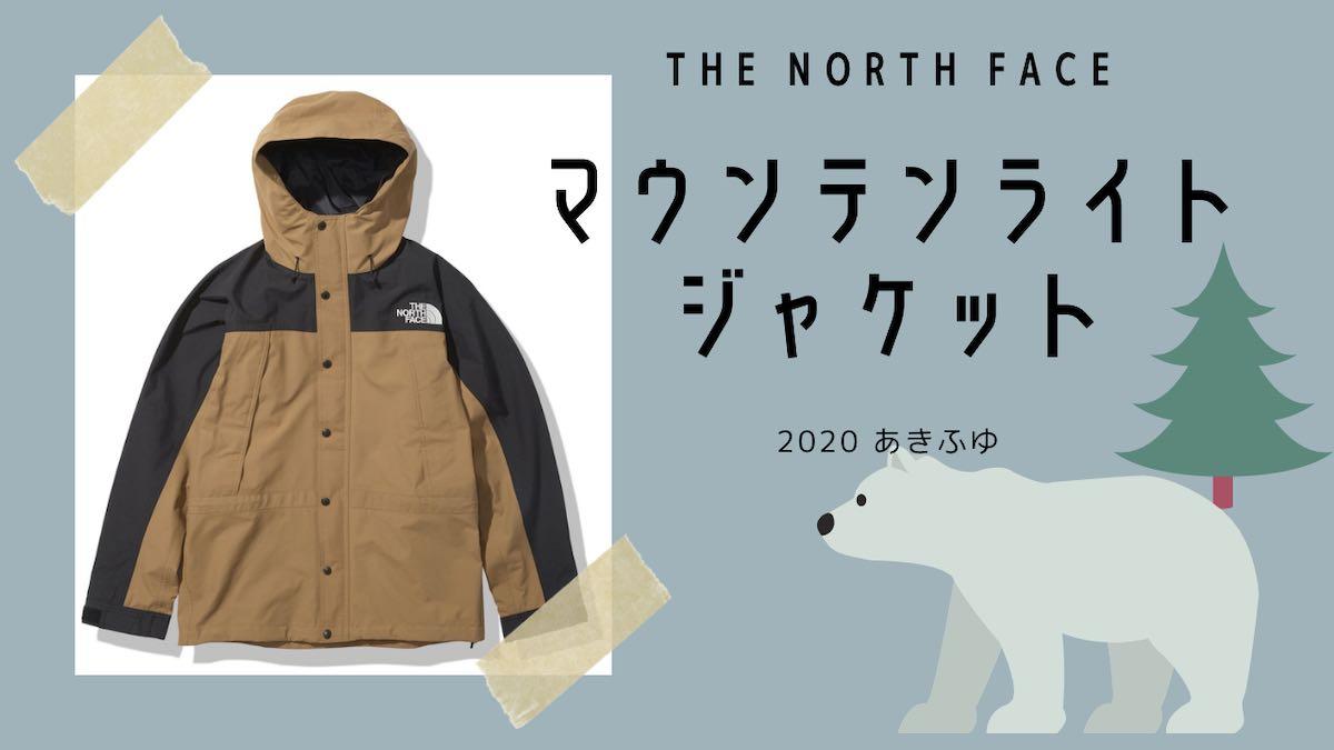 マウンテンライトジャケットの魅力・機能【2020年速報】