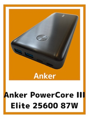 Anker-mobilebattery-review