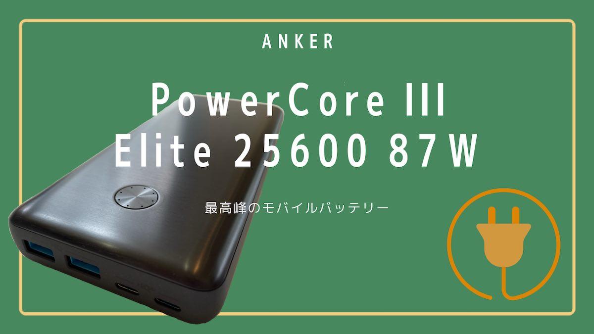Anker-mobilebattery